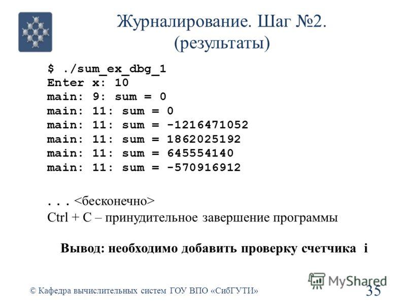 Журналирование. Шаг 2. (результаты) $./sum_ex_dbg_1 Enter x: 10 main: 9: sum = 0 main: 11: sum = 0 main: 11: sum = -1216471052 main: 11: sum = 1862025192 main: 11: sum = 645554140 main: 11: sum = -570916912... Ctrl + C – принудительное завершение про