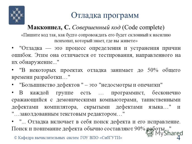 Отладка программ Макконнел, С. Совершенный код (Code complete) «Пишите код так, как будто сопровождать его будет склонный к насилию психопат, который знает, где вы живете»