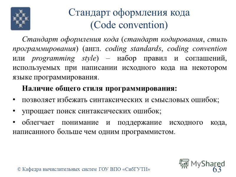 Стандарт оформления кода (Code convention) Стандарт оформления кода (стандарт кодирования, стиль программирования) (англ. coding standards, coding convention или programming style) – набор правил и соглашений, используемых при написании исходного код