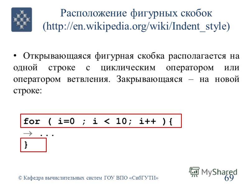 Расположение фигурных скобок (http://en.wikipedia.org/wiki/Indent_style) Открывающаяся фигурная скобка располагается на одной строке с циклическим оператором или оператором ветвления. Закрывающаяся – на новой строке: for ( i=0 ; i < 10; i++ ){... } 6