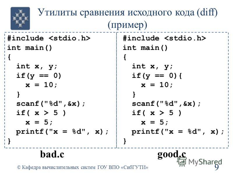 Утилиты сравнения исходного кода (diff) (пример) 9 © Кафедра вычислительных систем ГОУ ВПО «СибГУТИ» #include int main() { int x, y; if(y == 0) x = 10; } scanf(