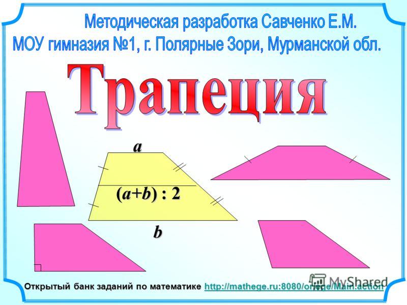 Открытый банк заданий по математике http://mathege.ru:8080/or/ege/Main.action http://mathege.ru:8080/or/ege/Main.action b a (a+b) : 2