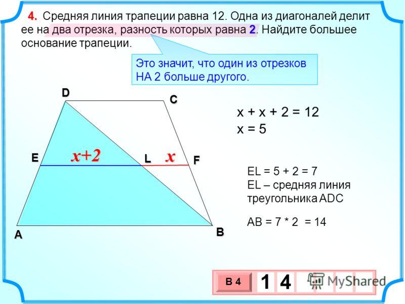 Площадь треугольника  Онлайн калькулятор