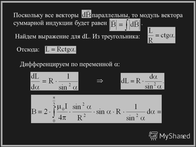 5 Поскольку все векторы параллельны, то модуль вектора суммарной индукции будет равен. Найдем выражение для dL. Из треугольника: Отсюда: Дифференцируем по переменной :