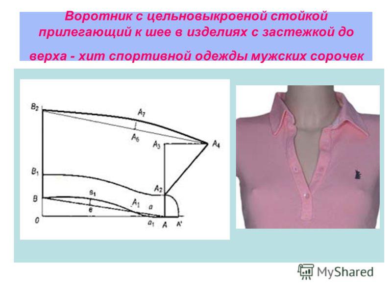 Воротник с цельновыкроеной стойкой прилегающий к шее в изделиях с застежкой до верха - хит спортивной одежды мужских сорочек