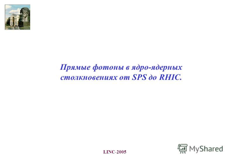 LINC-2005 Прямые фотоны в ядро-ядерных столкновениях от SPS до RHIC.
