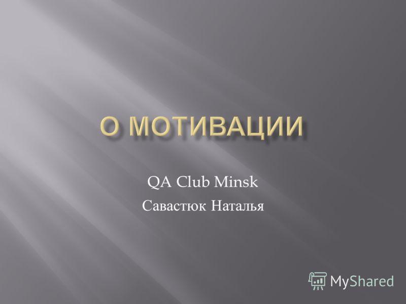 QA Club Minsk Савастюк Наталья