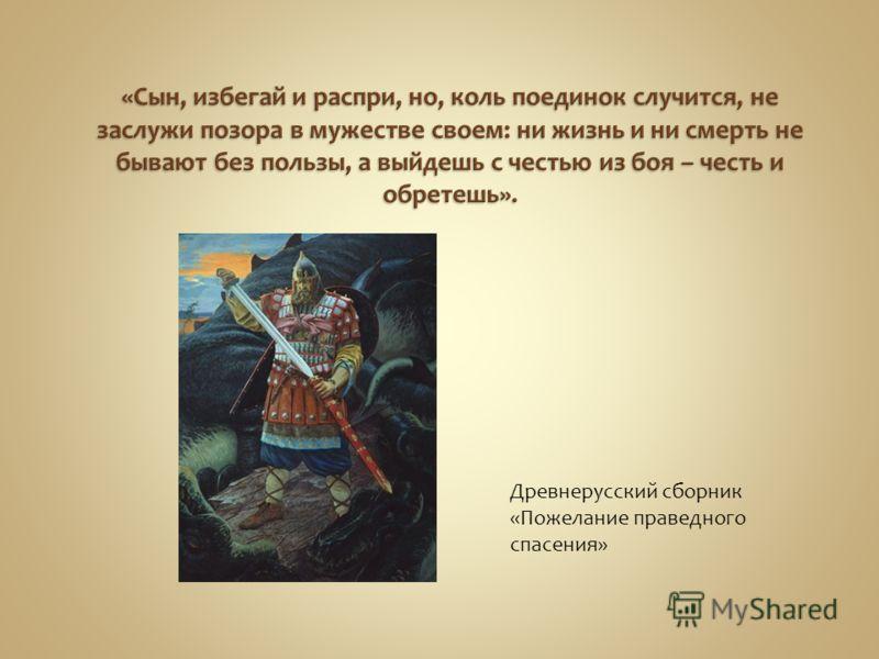 Древнерусский сборник «Пожелание праведного спасения»