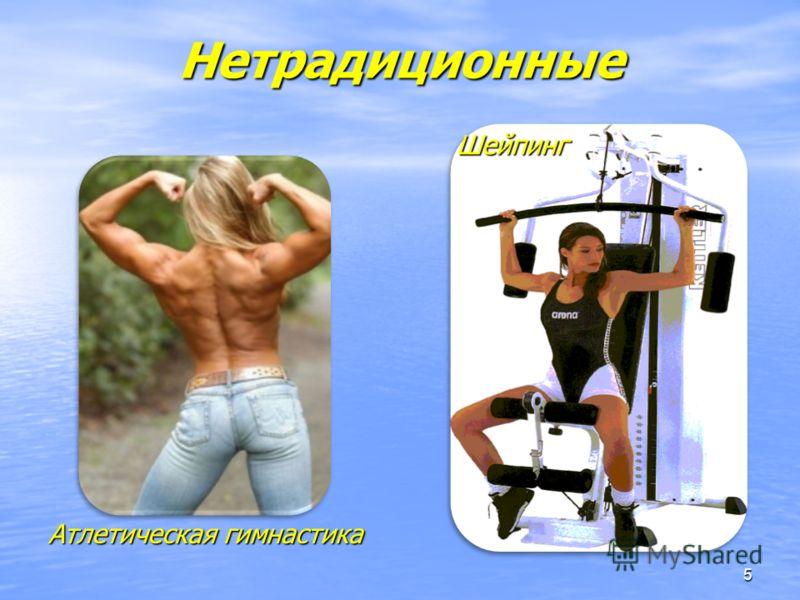 5 Нетрадиционные Атлетическая гимнастика Шейпинг Шейпинг