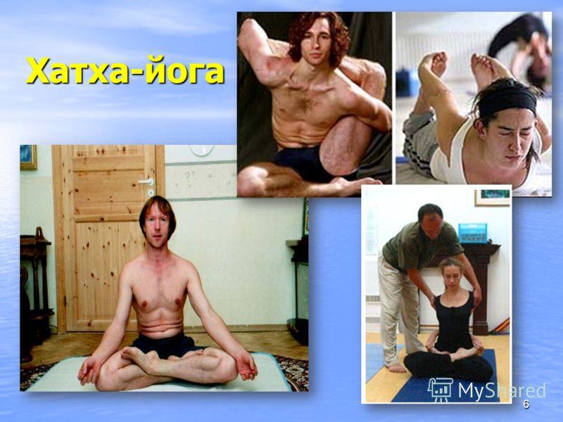 6 Хатха-йога
