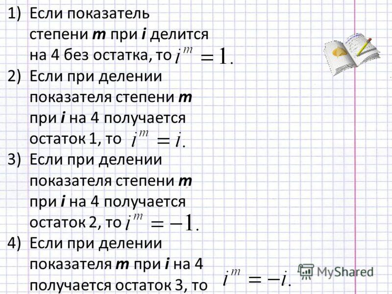 По определению: Таким образом, можно вывести формулу для вычисления