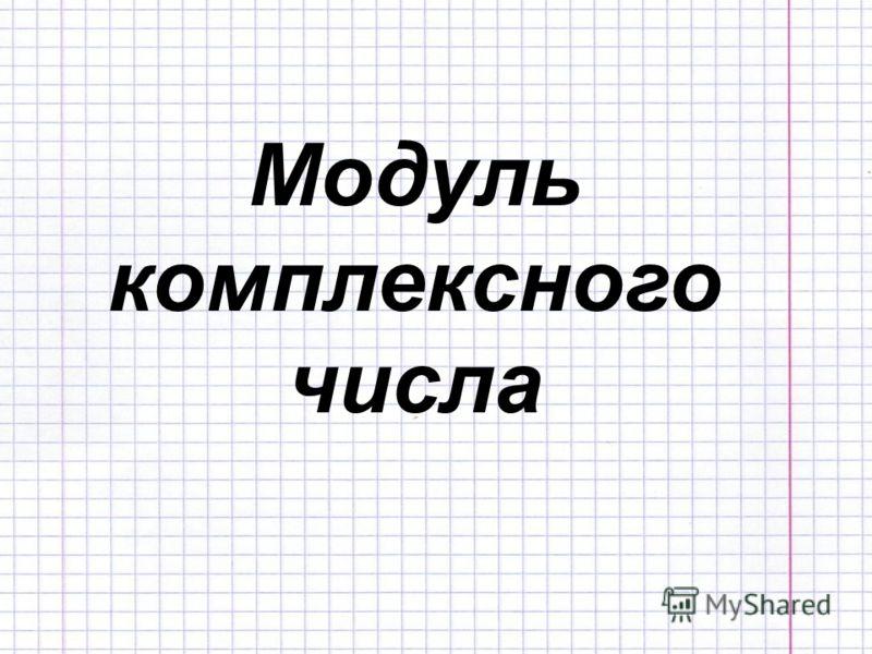 1)Если показатель степени m при i делится на 4 без остатка, то 2)Если при делении показателя степени m при i на 4 получается остаток 1, то 3)Если при делении показателя степени m при i на 4 получается остаток 2, то 4)Если при делении показателя m при