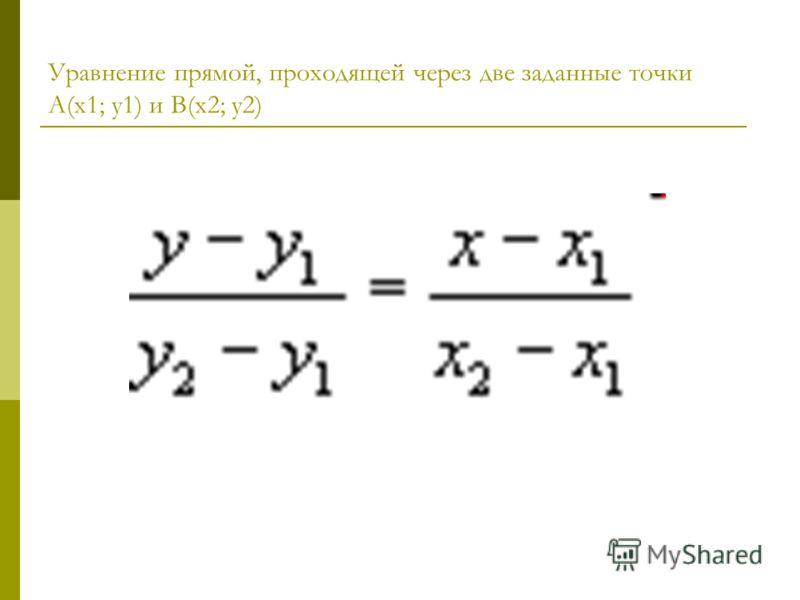 Уравнение прямой, проходящей через две заданные точки А(х1; у1) и В(х2; у2)