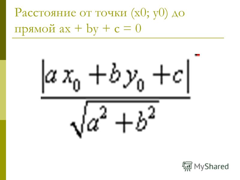 Расстояние от точки (х0; у0) до прямой ах + by + с = 0