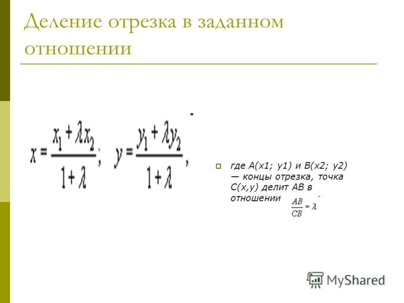 Деление отрезка в заданном отношении где А(х1; у1) и В(х2; у2) концы отрезка, точка C(x,y) делит АВ в отношении