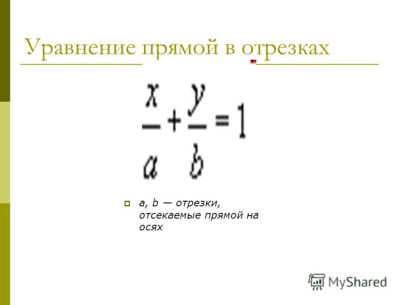 Уравнение прямой в отрезках a, b отрезки, отсекаемые прямой на осях