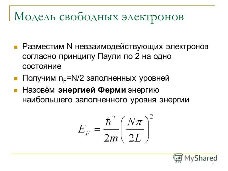 6 Модель свободных электронов Разместим N невзаимодействующих электронов согласно принципу Паули по 2 на одно состояние Получим n F =N/2 заполненных уровней Назовём энергией Ферми энергию наибольшего заполненного уровня энергии