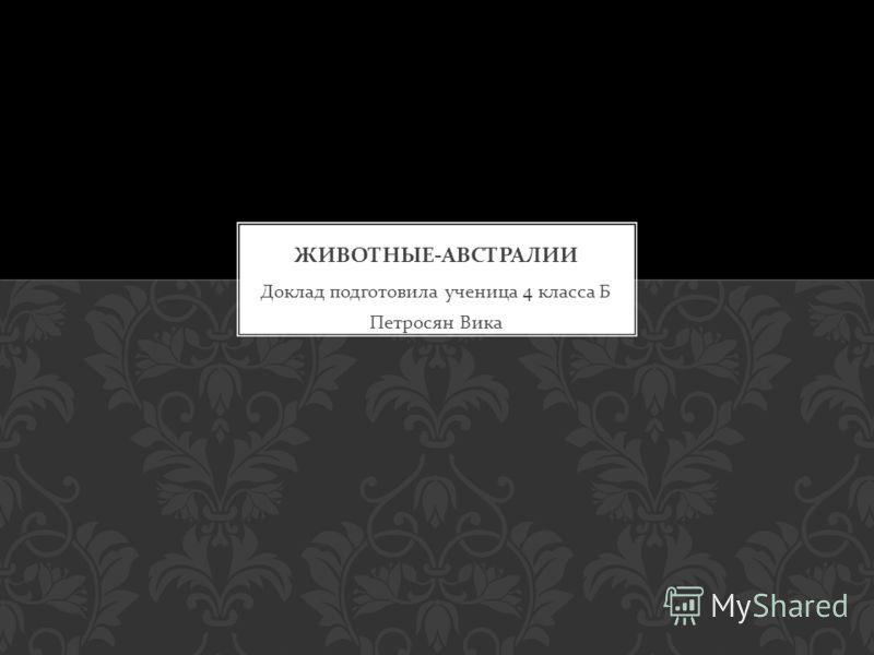 Доклад подготовила ученица 4 класса Б Петросян Вика