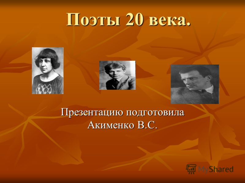 Поэты 20 века. Презентацию подготовила Акименко В.С.
