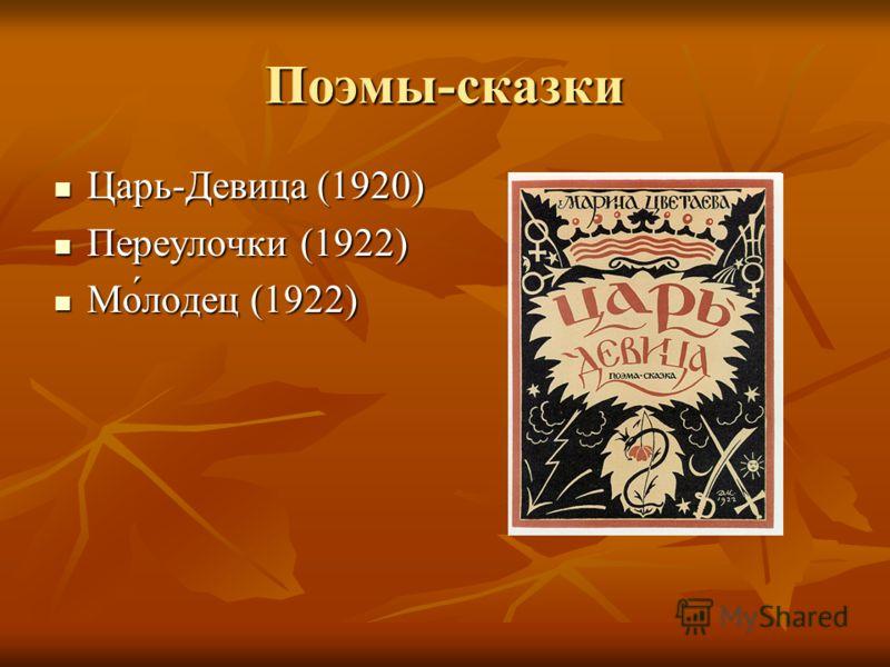 Поэмы-сказки Царь-Девица (1920) Царь-Девица (1920) Переулочки (1922) Переулочки (1922) Мо́лодец (1922) Мо́лодец (1922)