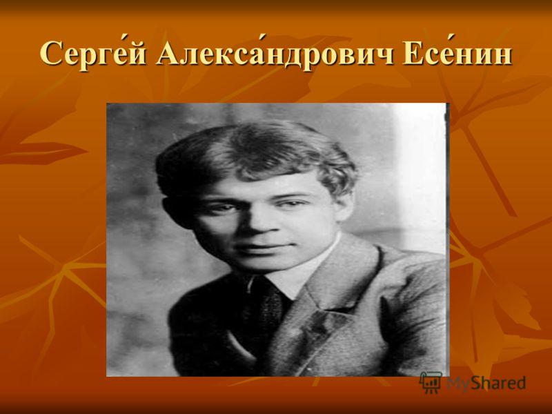 Серге́й Алекса́ндрович Есе́нин