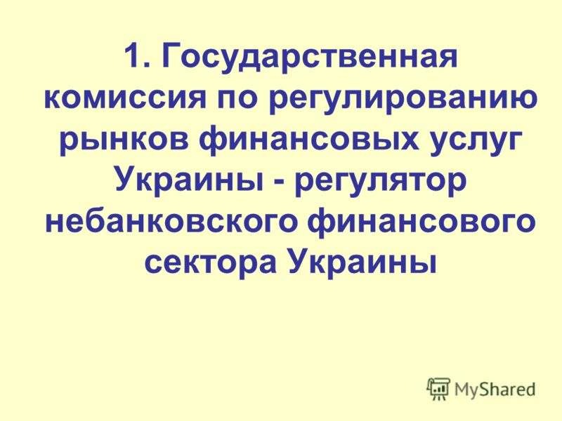 1. Государственная комиссия по регулированию рынков финансовых услуг Украины - регулятор небанковского финансового сектора Украины