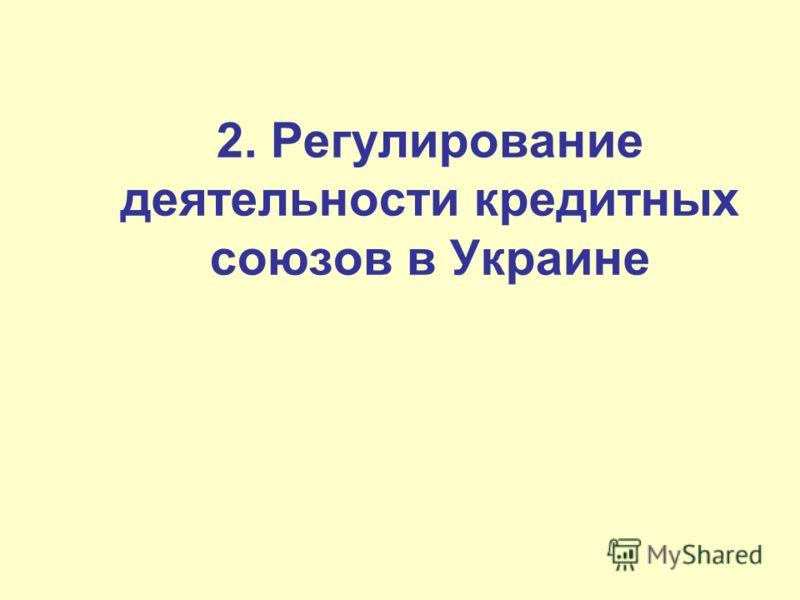 2. Регулирование деятельности кредитных союзов в Украине