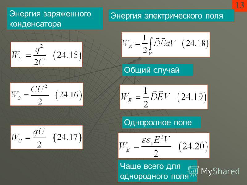 13 Энергия электрического поля Энергия заряженного конденсатора Общий случай Однородное поле Чаще всего для однородного поля
