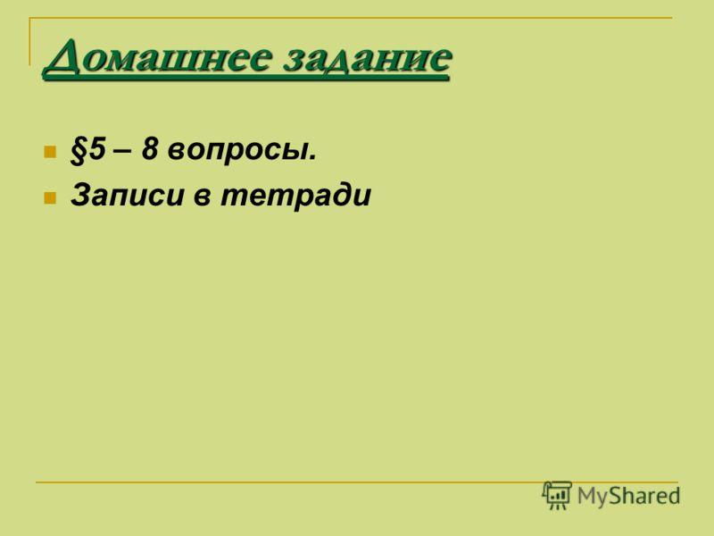 Домашнее задание §5 – 8 вопросы. Записи в тетради