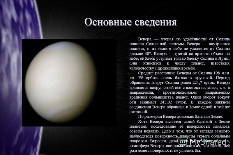 Планета Венера 1.Планета Венера 2.Основные сведения 3.Климат 4.Поверхность и внутреннее строение 5.Наблюдение Венеры 6.Исследования планеты с помощью космических аппаратов