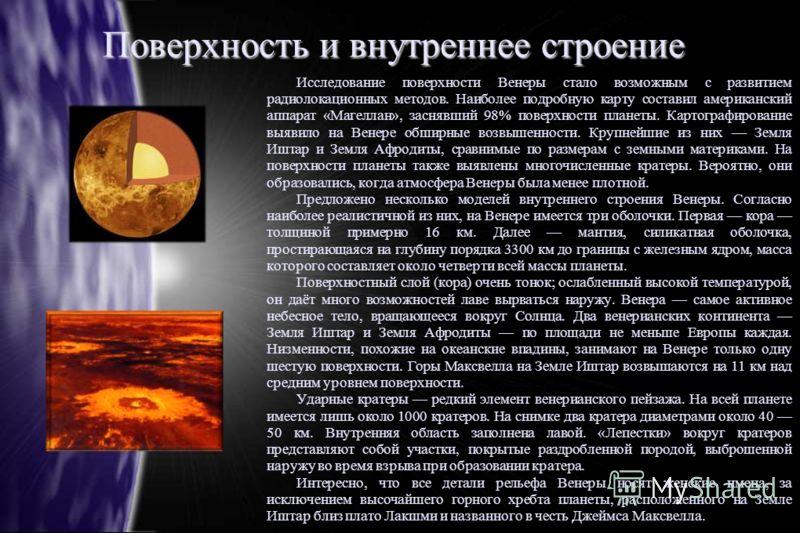 Климат Атмосфера Венеры состоит в основном из углекислого газа (96%) и азота (почти 4%). Водяной пар и кислород содержатся в ней в следовых количествах. Давление у поверхности достигает 93 атм, температура 737 К. Это превышает температуру поверхности