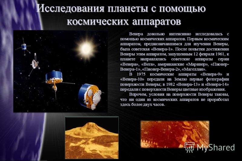 Наблюдение Венеры Венеру легко распознать, так как по блеску она намного превосходит самые яркие из звёзд. Отличительным признаком планеты является её ровный белый цвет. Венера, так же, как и Меркурий, не отходит на небе на большое расстояние от Солн