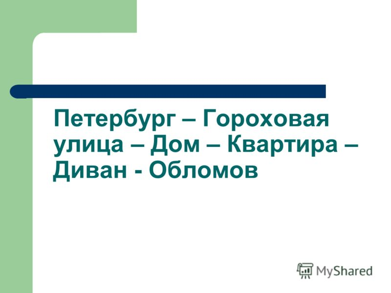 Петербург – Гороховая улица – Дом – Квартира – Диван - Обломов