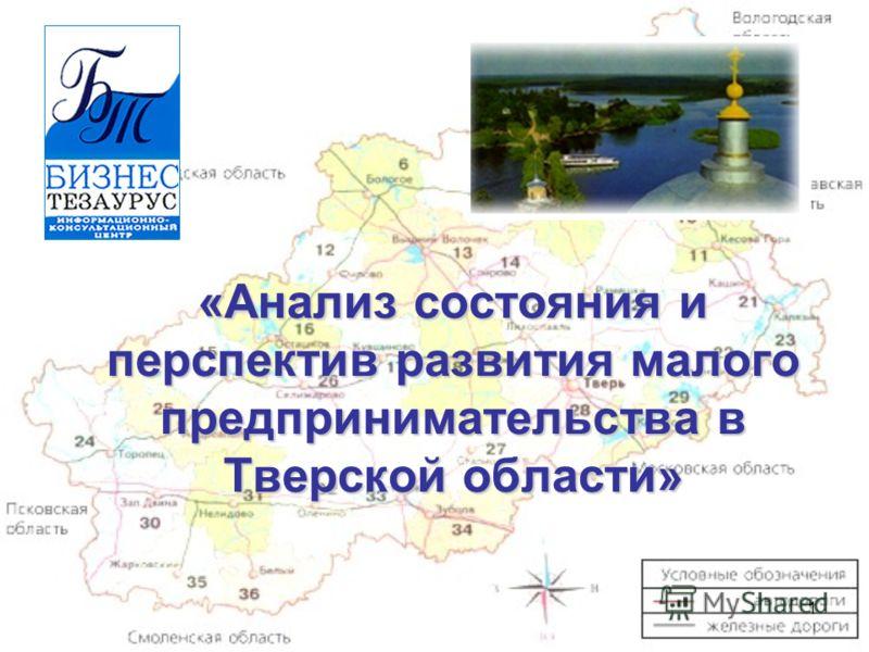 1 «Анализ состояния и перспектив развития малого предпринимательства в Тверской области»