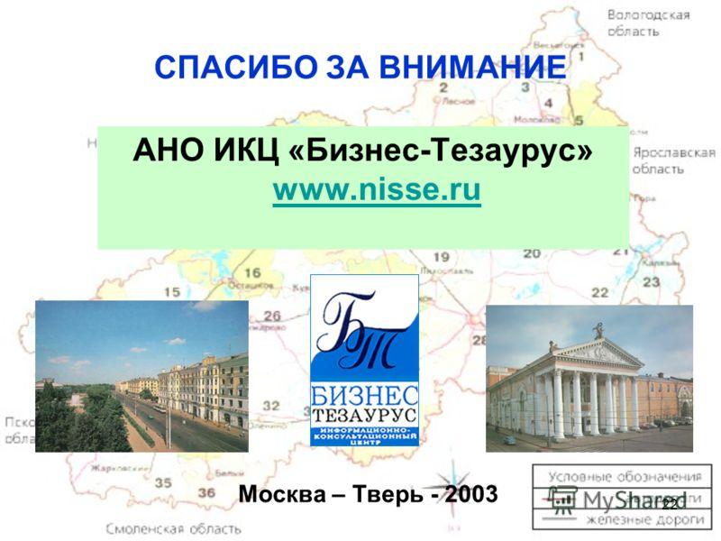 22 СПАСИБО ЗА ВНИМАНИЕ АНО ИКЦ «Бизнес-Тезаурус» www.nisse.ru www.nisse.ru Москва – Тверь - 2003