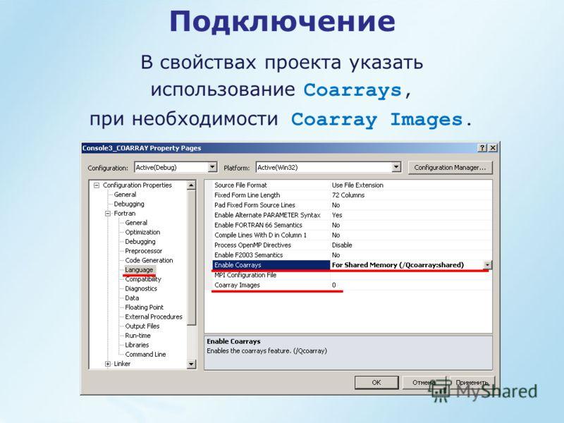 Подключение В свойствах проекта указать использование Coarrays, при необходимости Coarray Images.