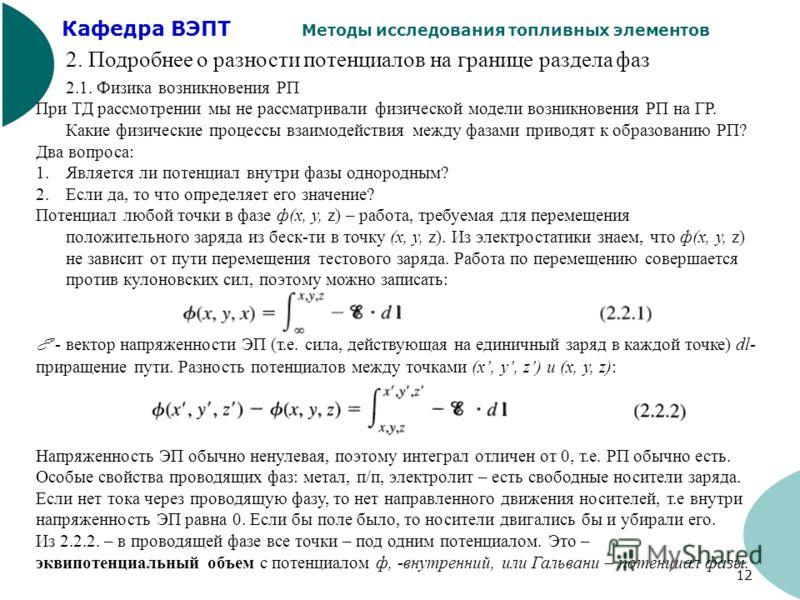 Кафедра ВЭПТ Методы исследования топливных элементов 12 2. Подробнее о разности потенциалов на границе раздела фаз 2.1. Физика возникновения РП При ТД рассмотрении мы не рассматривали физической модели возникновения РП на ГР. Какие физические процесс
