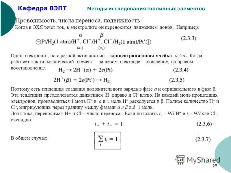 Кафедра ВЭПТ Методы исследования топливных элементов 25 Проводимость, числа переноса, подвижность Когда в ЭХЯ течет ток, в электролите он переносится движением ионов. Например: Один электролит, но с разной активностью – концентрационная ячейка. а 2 >