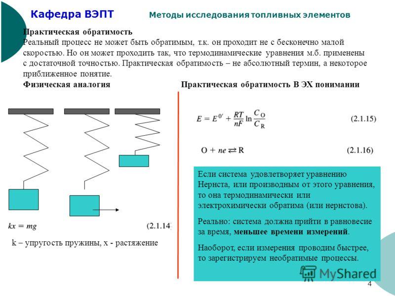 Кафедра ВЭПТ Методы исследования топливных элементов 4 Практическая обратимость Реальный процесс не может быть обратимым, т.к. он проходит не с бесконечно малой скоростью. Но он может проходить так, что термодинамические уравнения м.б. применены с до
