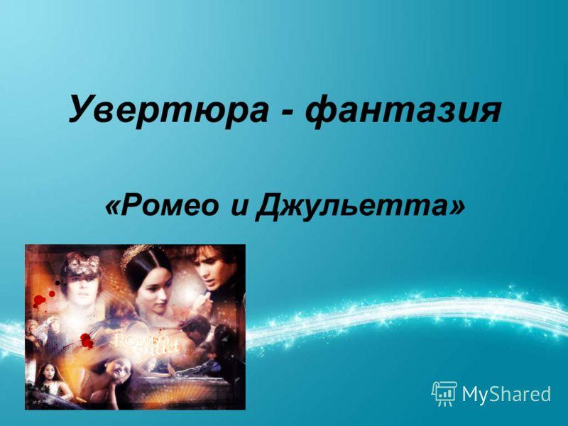 Увертюра - фантазия «Ромео и Джульетта»