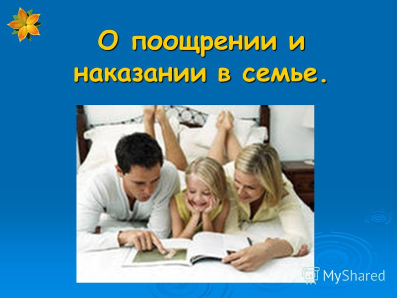 О поощрении и наказании в семье.