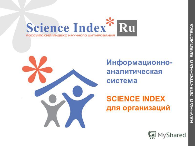 Информационно- аналитическая система SCIENCE INDEX для организаций