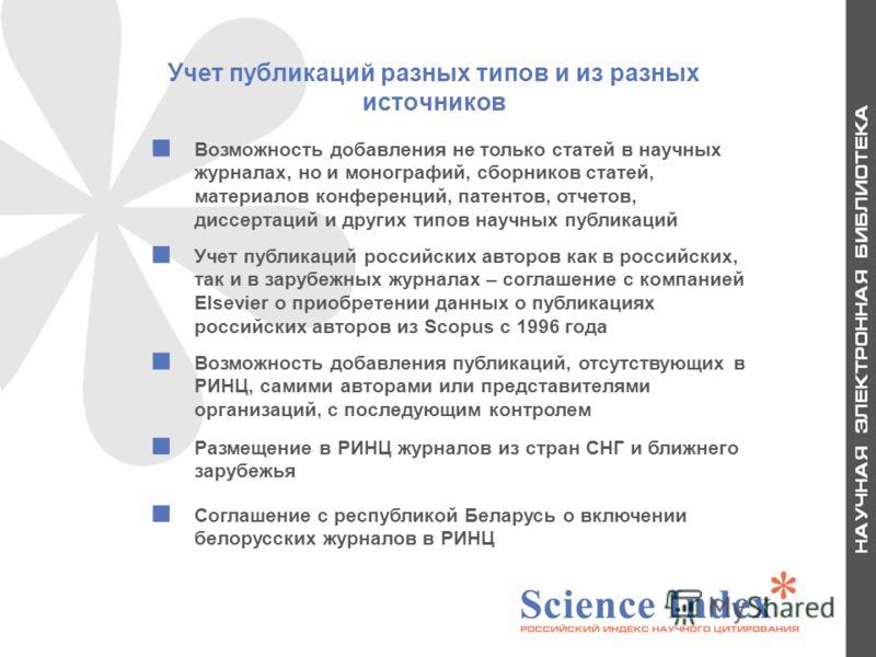 Учет публикаций разных типов и из разных источников Возможность добавления не только статей в научных журналах, но и монографий, сборников статей, материалов конференций, патентов, отчетов, диссертаций и других типов научных публикаций Учет публикаци