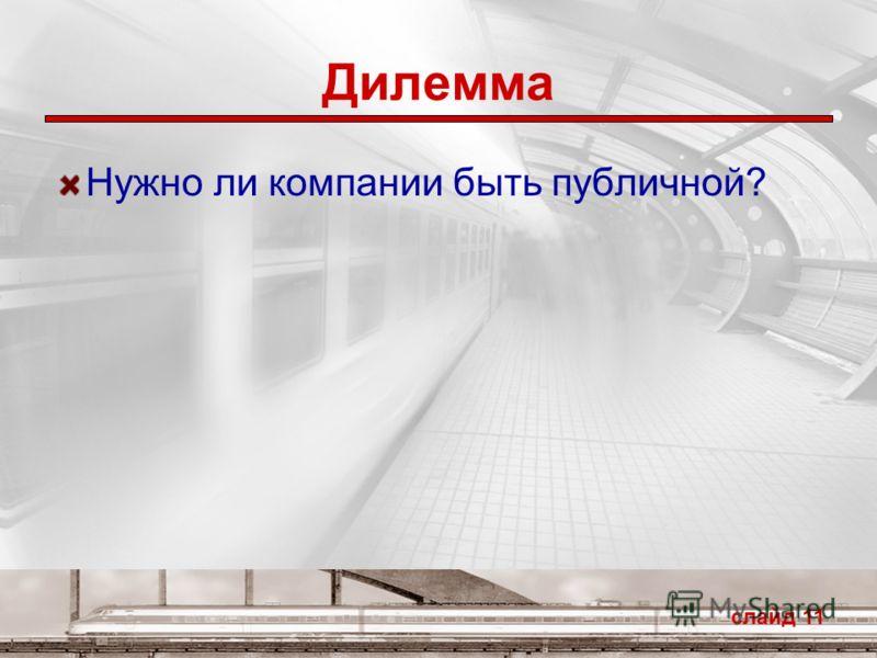 Дилемма Нужно ли компании быть публичной? слайд 11