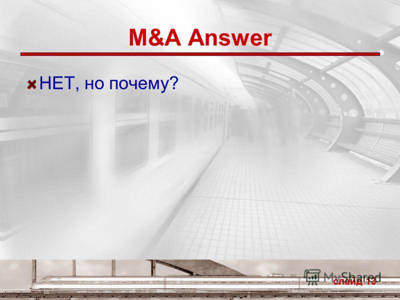 M&A Answer НЕТ, но почему? слайд 13