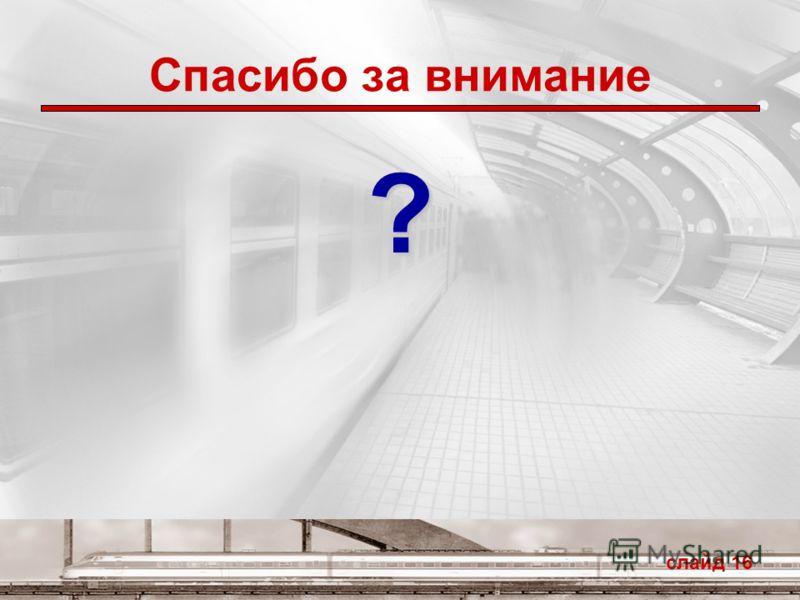 слайд 16 Спасибо за внимание ?