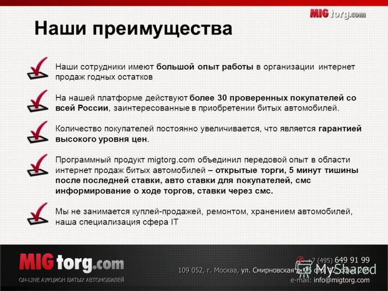 Наши сотрудники имеют большой опыт работы в организации интернет продаж годных остатков На нашей платформе действуют более 30 проверенных покупателей со всей России, заинтересованные в приобретении битых автомобилей. Количество покупателей постоянно