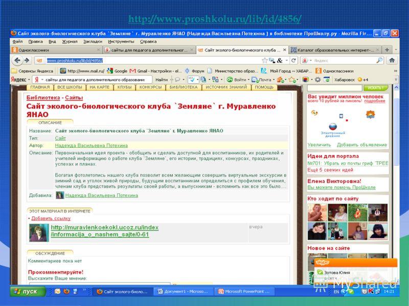 http://www.proshkolu.ru/lib/id/4856/