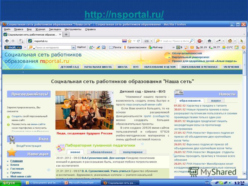 http://nsportal.ru/