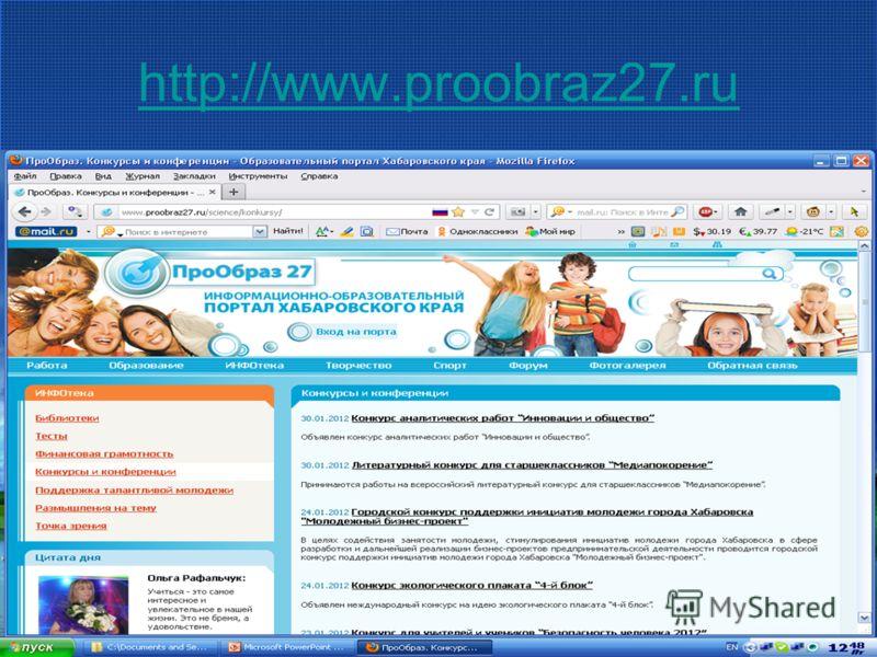 http://www.proobraz27.ru